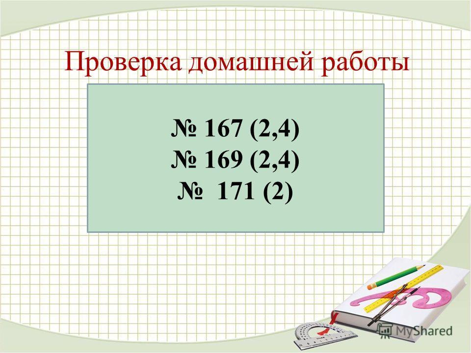 Проверка домашней работы 167 (2,4) 169 (2,4) 171 (2)