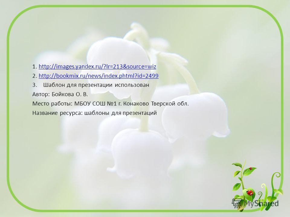 1. http://images.yandex.ru/?lr=213&source=wizhttp://images.yandex.ru/?lr=213&source=wiz 2. http://bookmix.ru/news/index.phtml?id=2499http://bookmix.ru/news/index.phtml?id=2499 3.Шаблон для презентации использован Автор: Бойкова О. В. Место работы: МБ