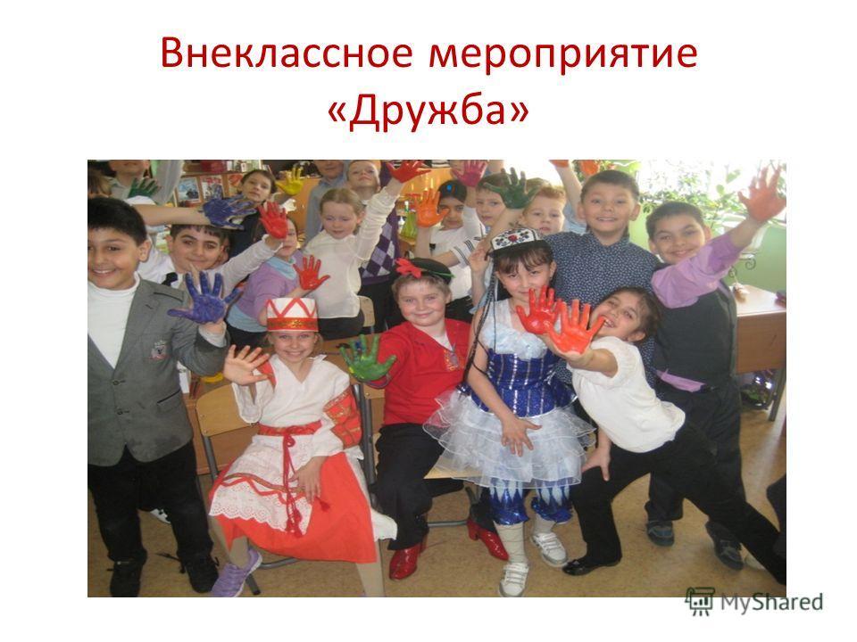 Внеклассное мероприятие «Дружба».