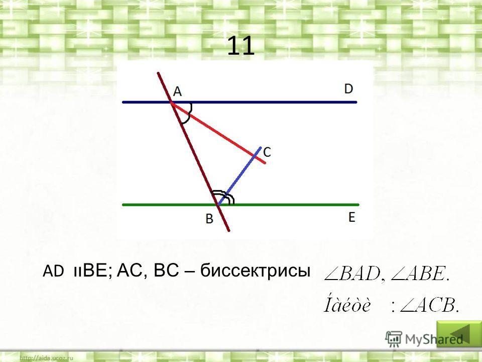 11 AD װBE; AC, BC – биссектрисы