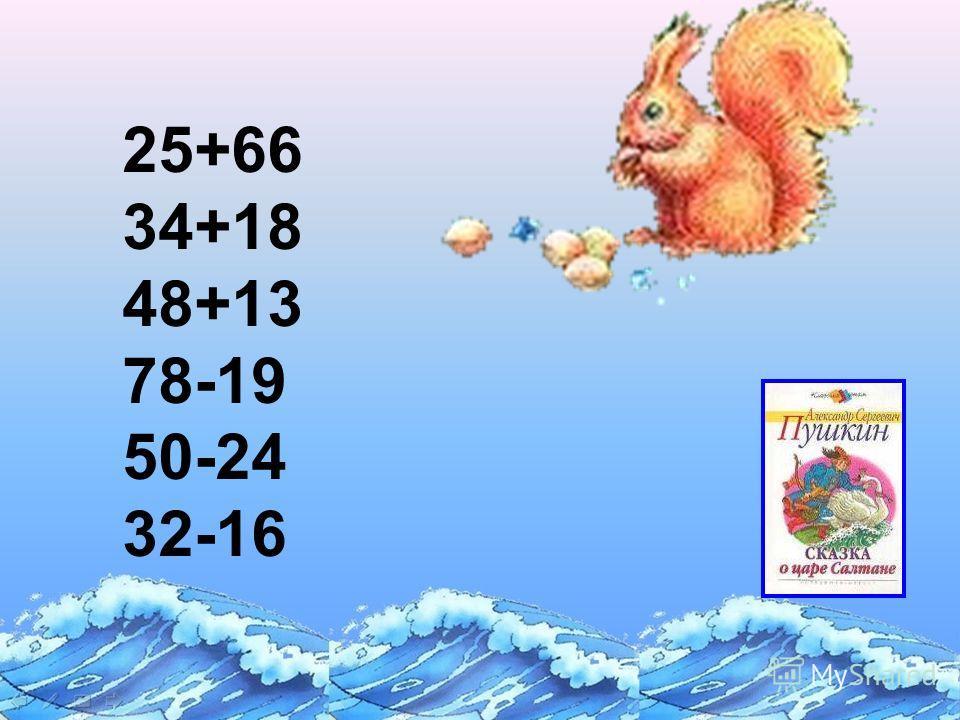 25+66 34+18 48+13 78-19 50-24 32-16