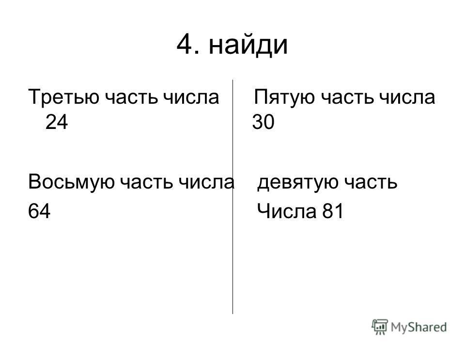 4. найди Третью часть числа Пятую часть числа 24 30 Восьмую часть числа девятую часть 64 Числа 81