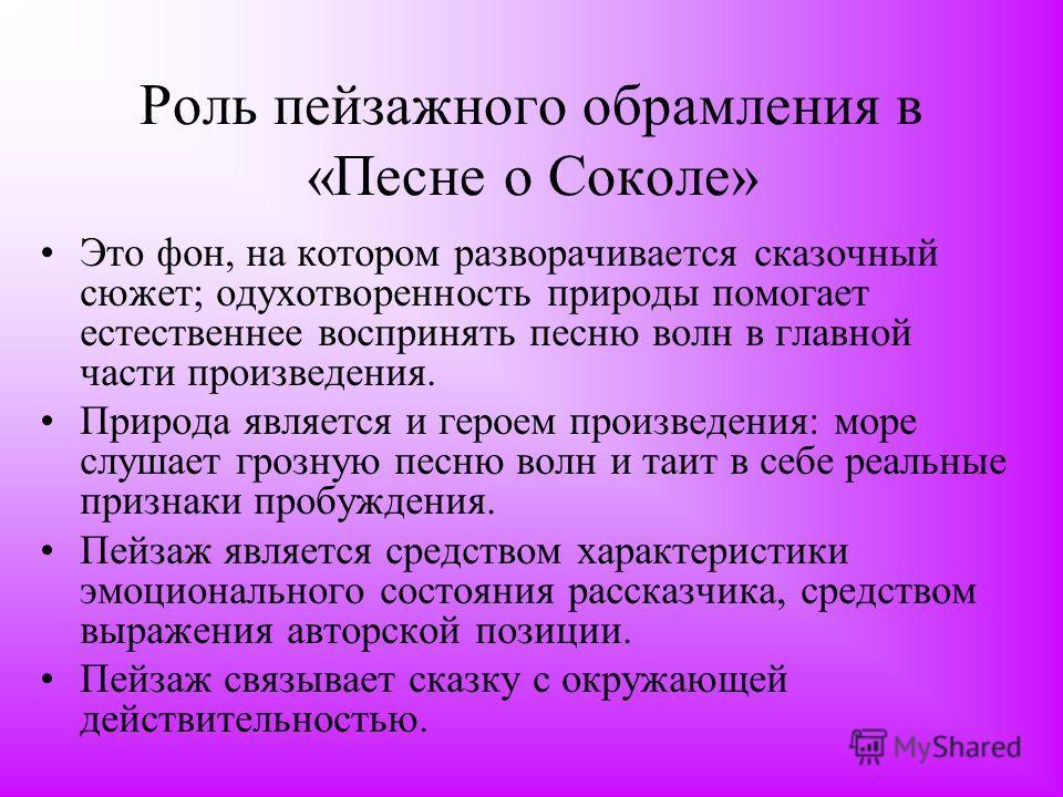 «Песня о Соколе» М Горького - притча о смысле жизни Разное