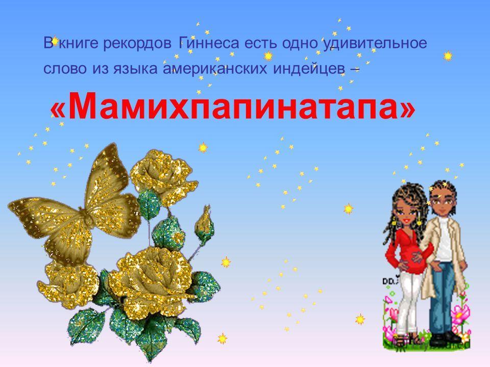 « Мамихпапинатапа » В книге рекордов Гиннеса есть одно удивительное слово из языка американских индейцев –