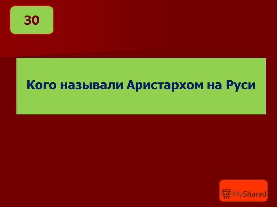 Кого называли Аристархом на Руси 30