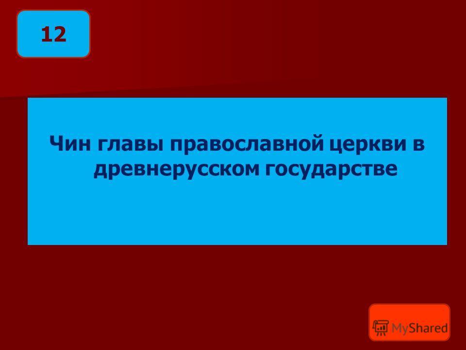 Чин главы православной церкви в древнерусском государстве 12