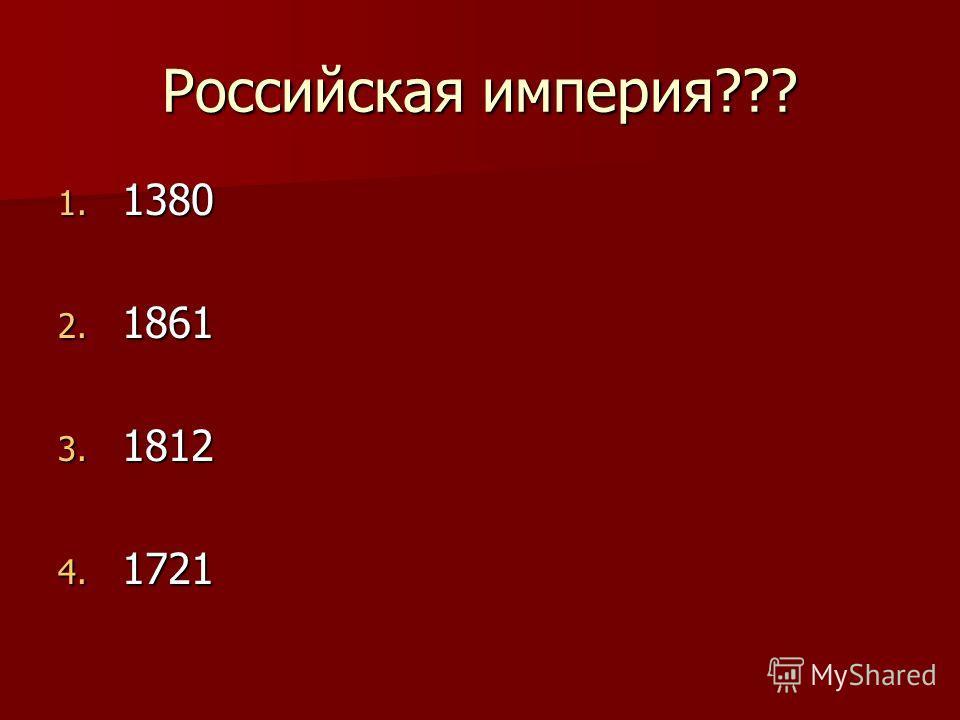 Российская империя??? 1. 1380 2. 1861 3. 1812 4. 1721