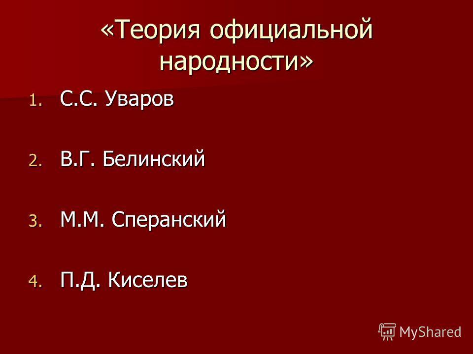 «Теория официальной народности» 1. С.С. Уваров 2. В.Г. Белинский 3. М.М. Сперанский 4. П.Д. Киселев