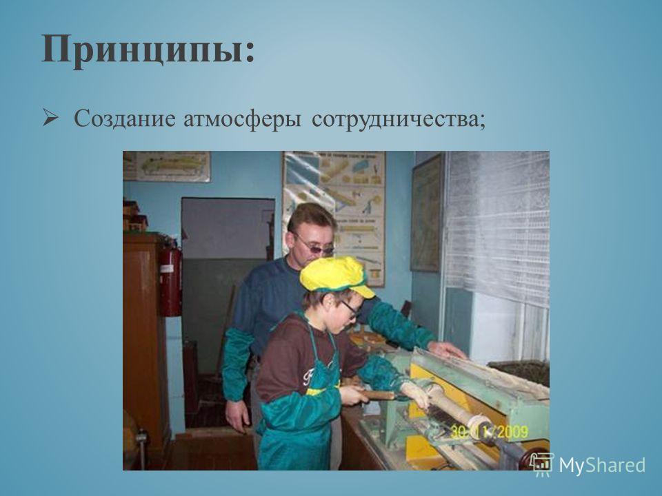 Принципы: Создание атмосферы сотрудничества;