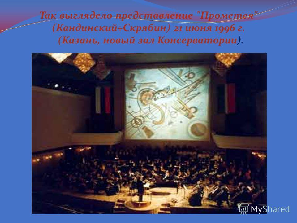 Так выглядело представление Прометея (Кандинский+Скрябин) 21 июня 1996 г. (Казань, новый зал Консерватории).