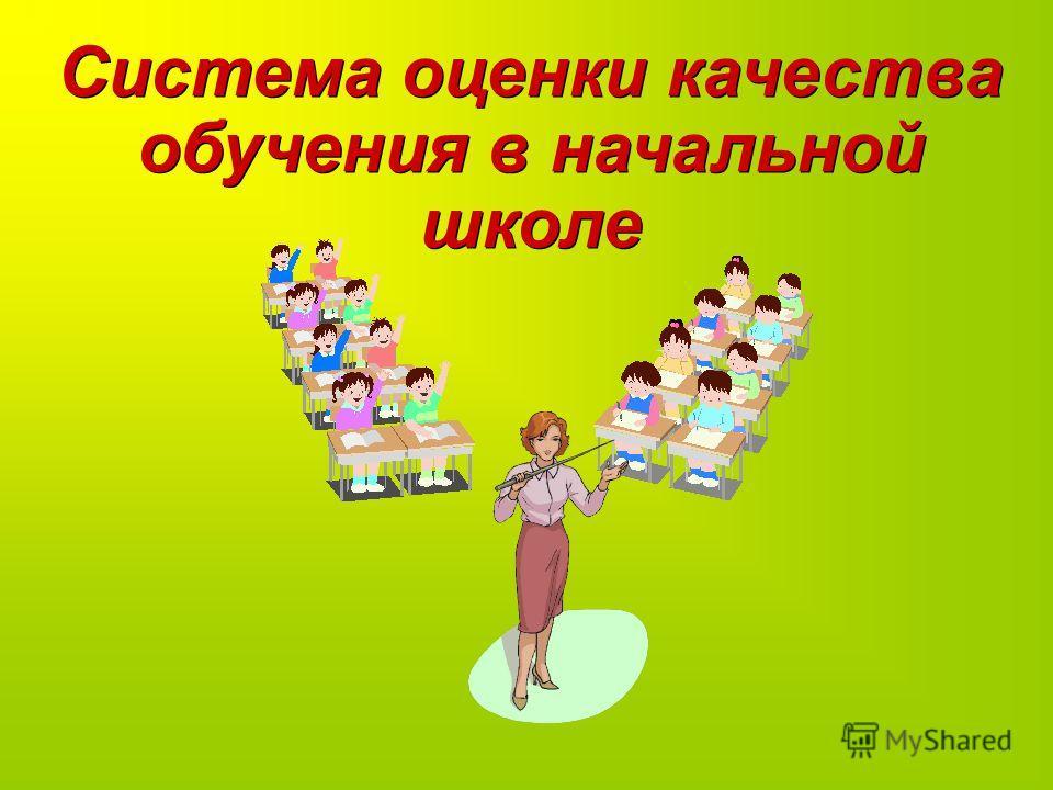 Система оценки качества обучения в начальной школе