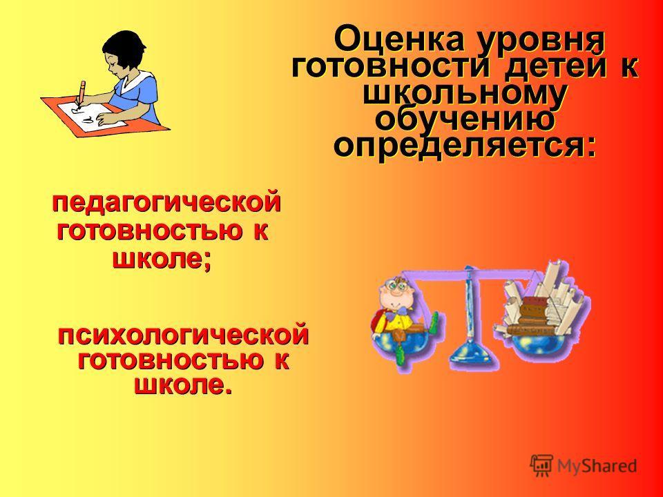 педагогической готовностью к школе; психологической готовностью к школе. Оценка уровня готовности детей к школьному обучению определяется:
