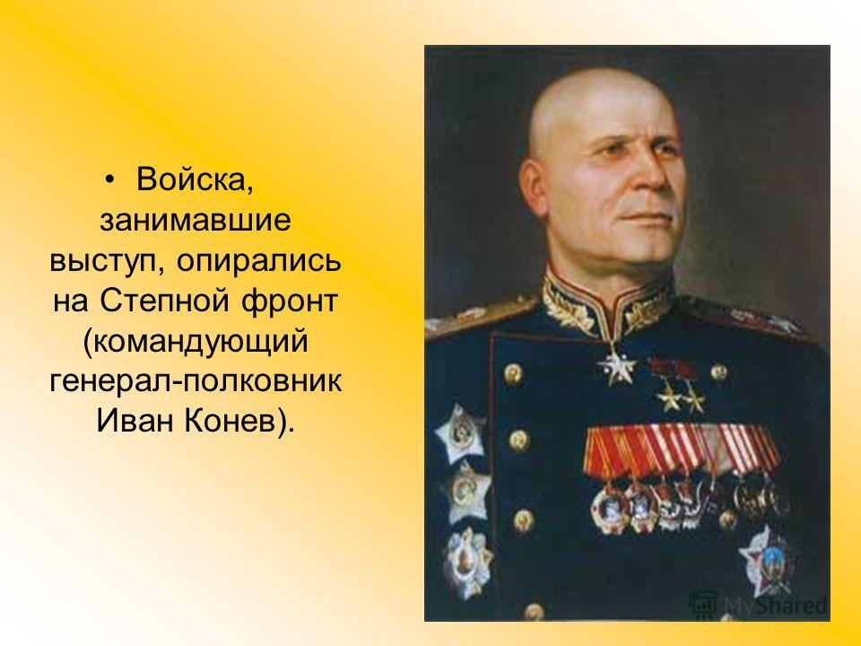 Войска, занимавшие выступ, опирались на Степной фронт (командующий генерал-полковник Иван Конев).