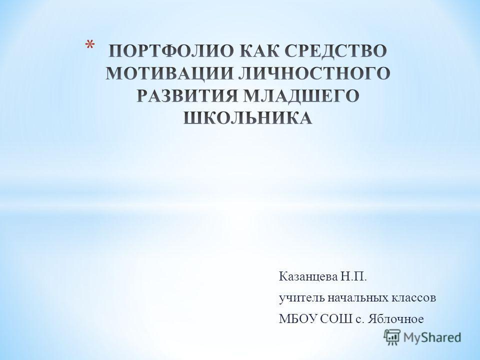 Казанцева Н.П. учитель начальных классов МБОУ СОШ с. Яблочное