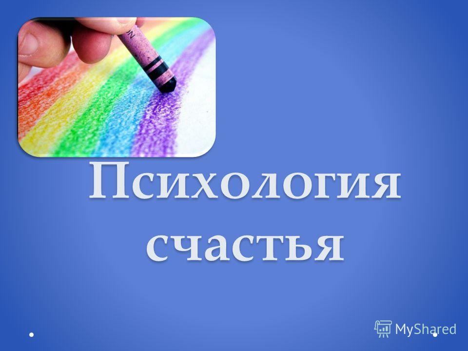 Психология счастья