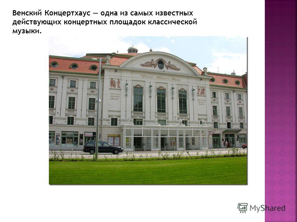 Венский Концертхаус одна из самых известных действующих концертных площадок классической музыки.
