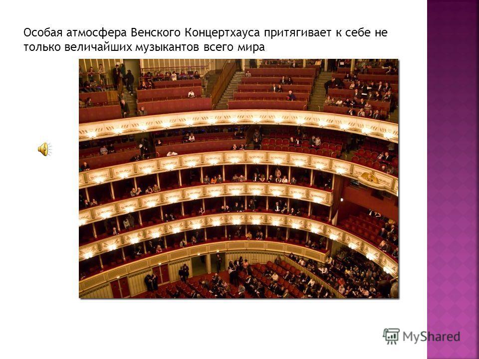 Особая атмосфера Венского Концертхауса притягивает к себе не только величайших музыкантов всего мира