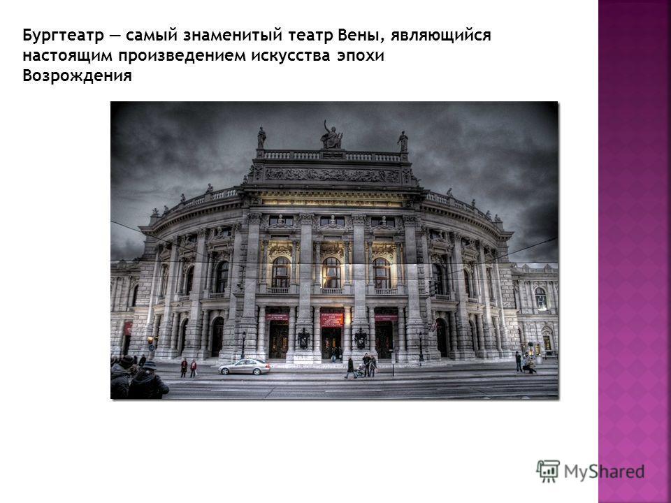 Бургтеатр самый знаменитый театр Вены, являющийся настоящим произведением искусства эпохи Возрождения