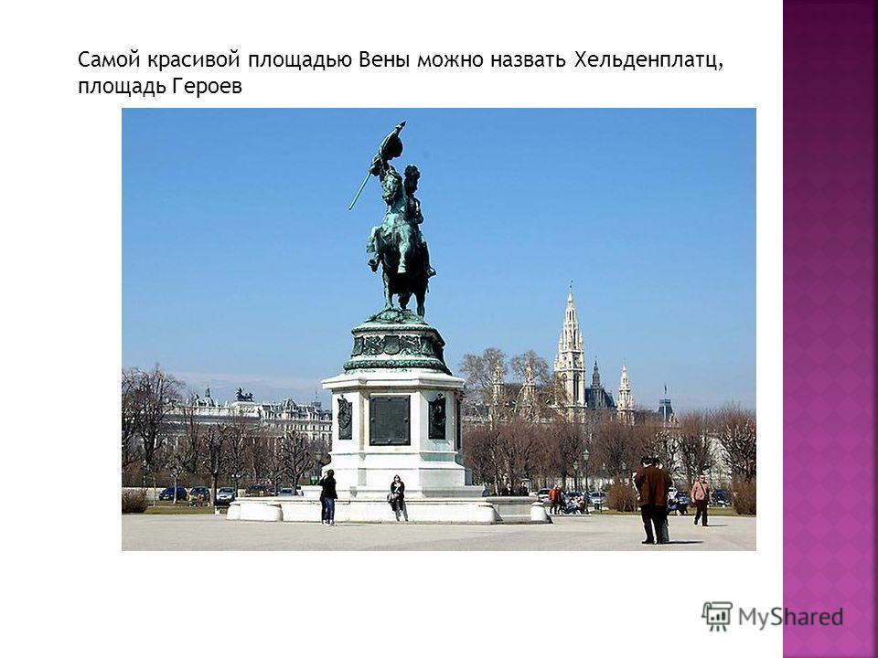 Самой красивой площадью Вены можно назвать Хельденплатц, площадь Героев