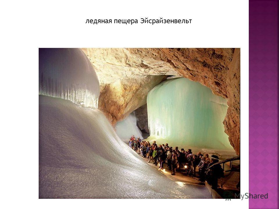 ледяная пещера Эйсрайзенвельт