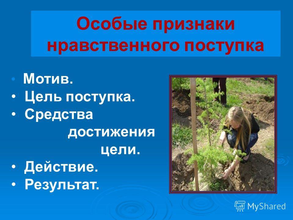 Нравственный поступок – это то действие человека, которое он совершает, руководствуясь нравственными идеями и ценностями.