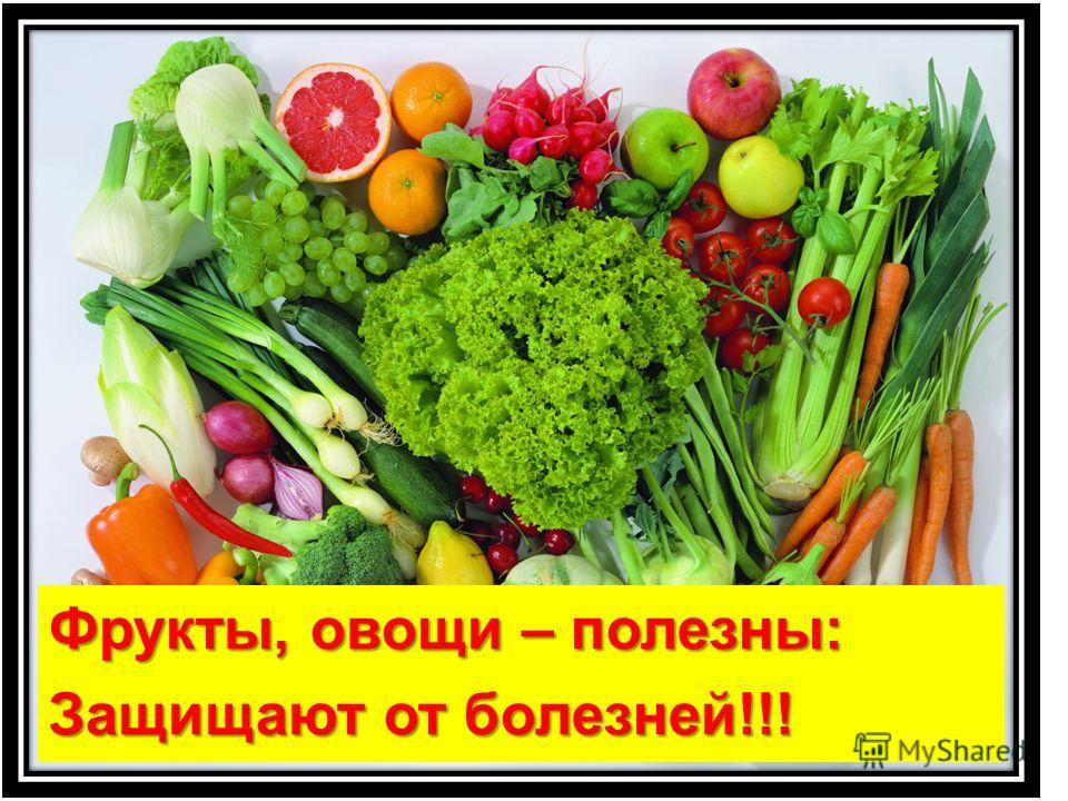 Фрукты, овощи – полезны: Защищают от болезней!!!