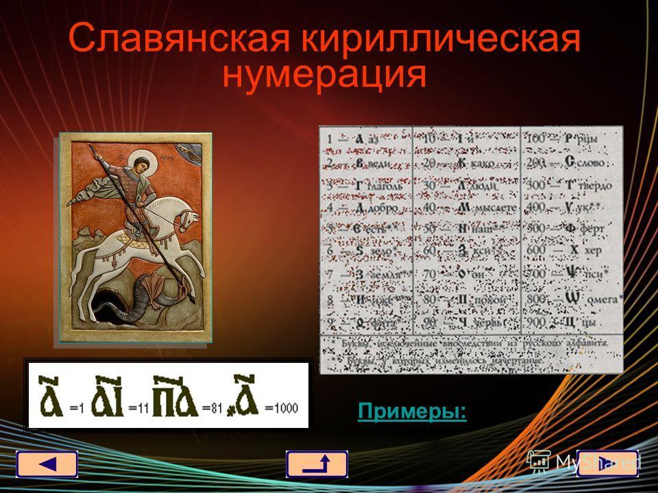 Древнегреческая нумерация 500 30 2 2 500 30 500 2 30 В V веке до н.э. появилась алфавитная нумерация.