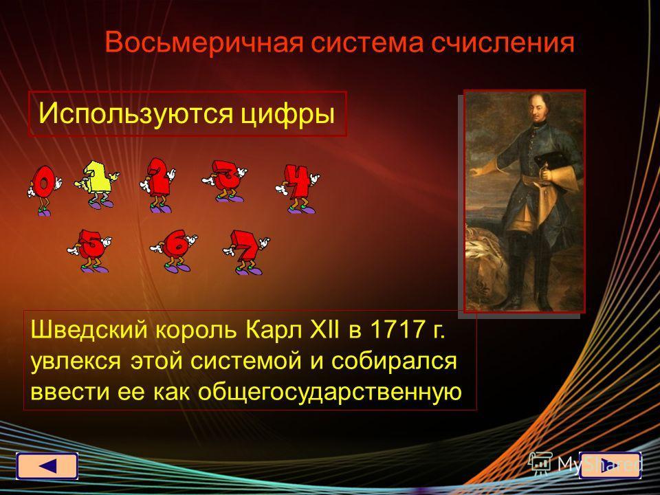 Двоичная система счисления 1 0 1 1 Используются две цифры – 0 и 1 Применяются в технических устройствах