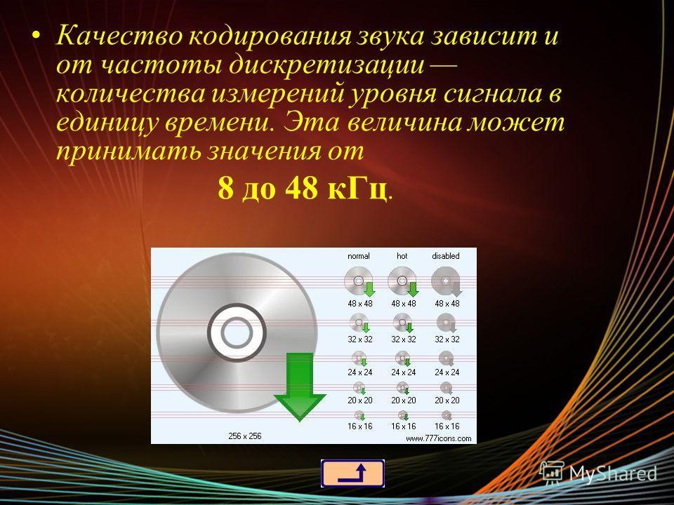 Современные звуковые карты обеспечивают 16-битную глубину кодирования звука. Количество различных уровней сигнала можно рассчитать по формуле: N= 2 I = 2 16 =65536, I – глубина звука Современные звуковые карты могут обеспечивать кодирование 65536 уро