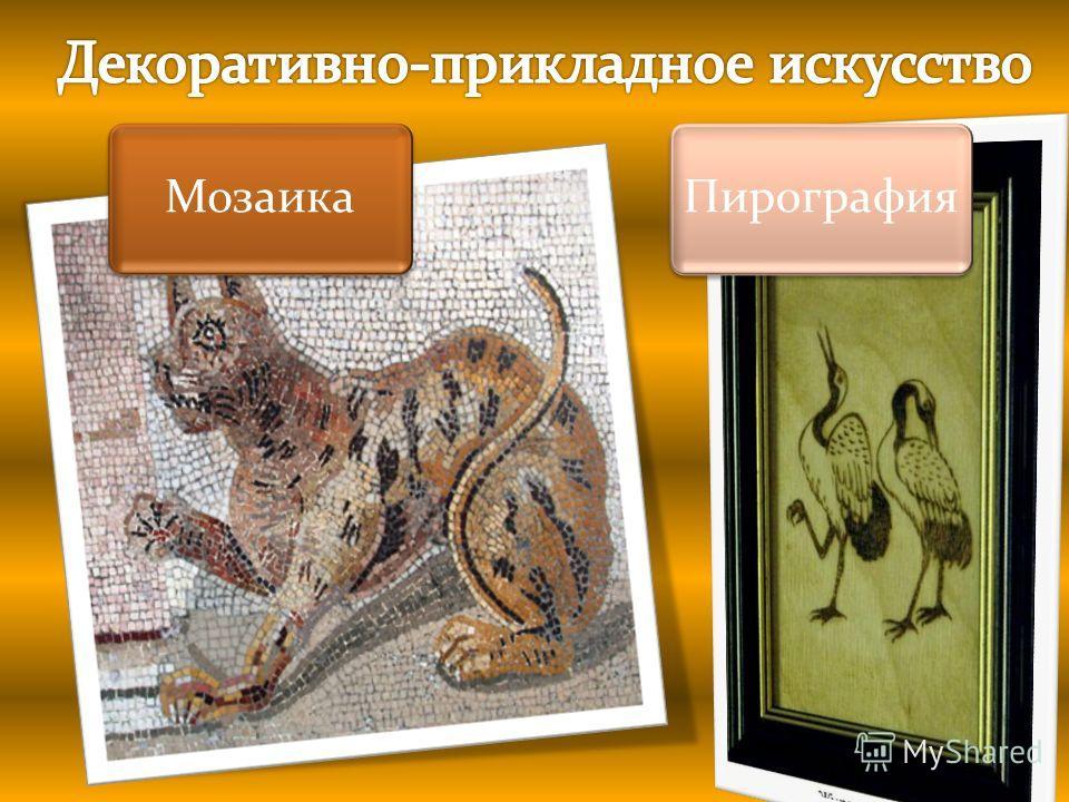МозаикаПирография
