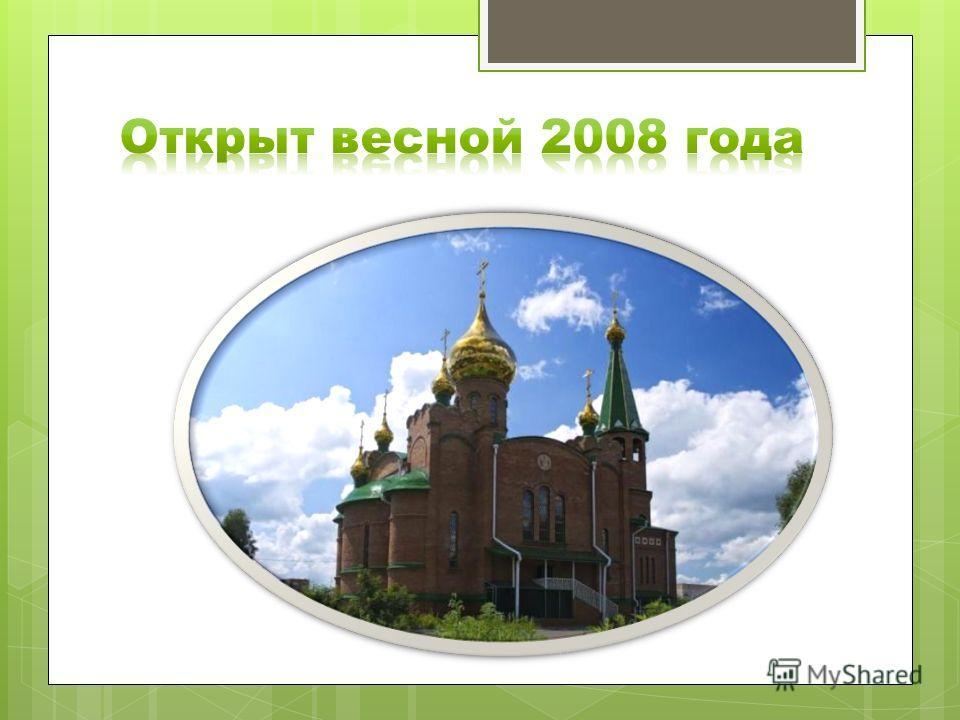 Достопримечательности Города Калачинска СВЯТО-ВОСКРЕСЕНСКИЙ СОБОР Семашко, 30 Заложен в 2001 году