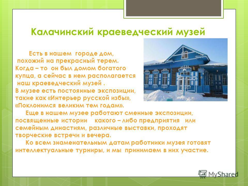 Мемориал В 1995 году в нашем городе был открыт мемориальный комплекс, посвященный героям Гражданской и Великой Отечественной войны. Каждый год 9 мая здесь проводится Митинг, посвященный Дню Победы. Здесь всегда лежат живые цветы и горит Вечный огонь.