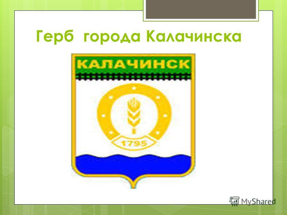 Автором герба города Калачинска является наш земляк, писатель, поэт, член Союза писателей, автор книг об истории города – Оселедцев Геннадий Алексеевич.