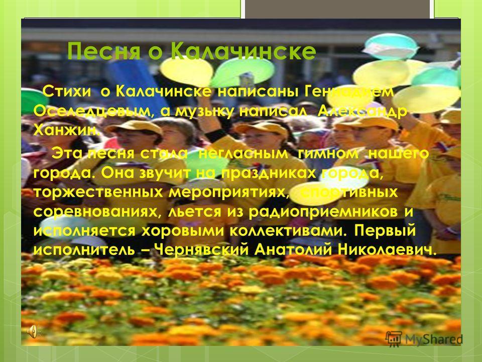 Герб Калачинского муниципального района Омской области представляет собой геральдический щит, в верхней части которого на всю ширину дана надпись белого цвета -