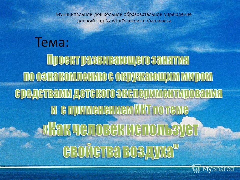 Муниципальное дошкольное образовательное учреждение детский сад 61 «Флажок» г. Смоленска Тема: