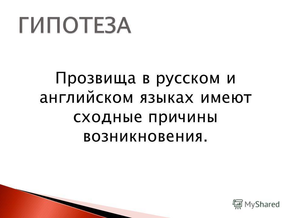 Прозвища в русском и английском языках имеют сходные причины возникновения.