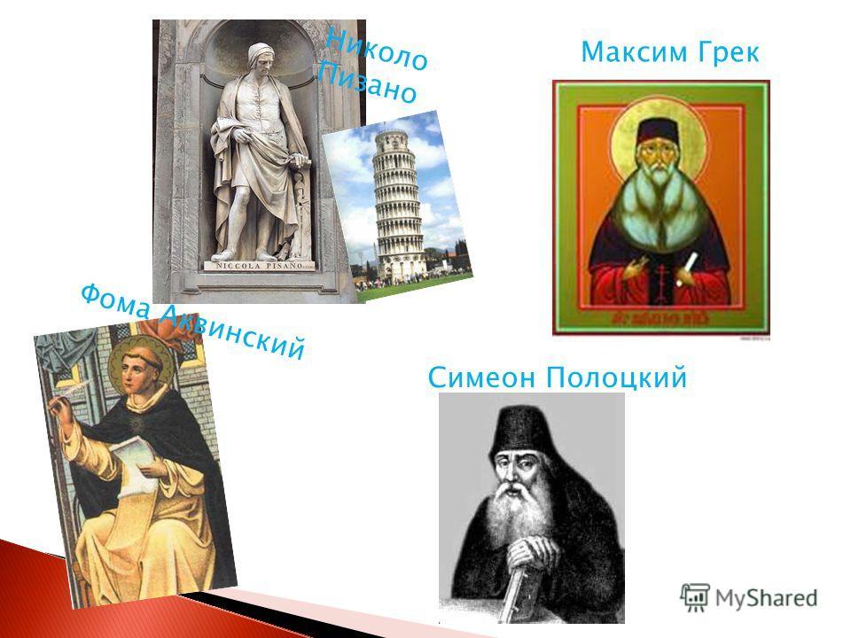 Фома Аквинский Симеон Полоцкий Максим Грек Николо Пизано