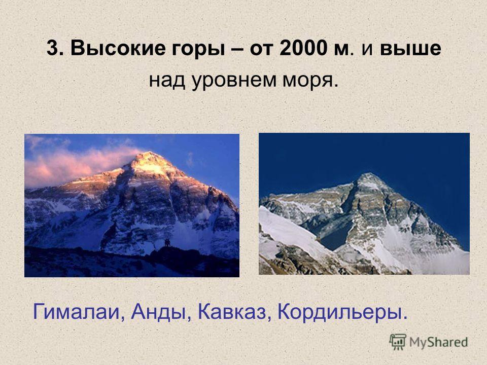 3. Высокие горы – от 2000 м. и выше над уровнем моря. Гималаи, Анды, Кавказ, Кордильеры.