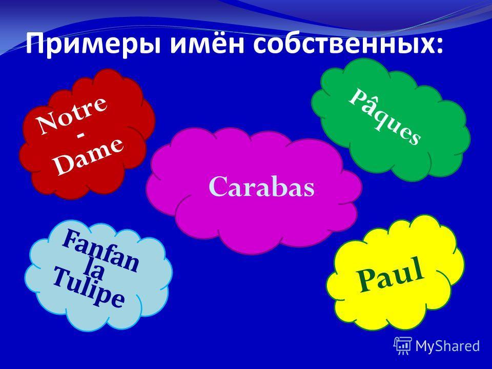 Примеры имён собственных : Notre - Dame Fanfan la Tulipe Pâques Paul Carabas