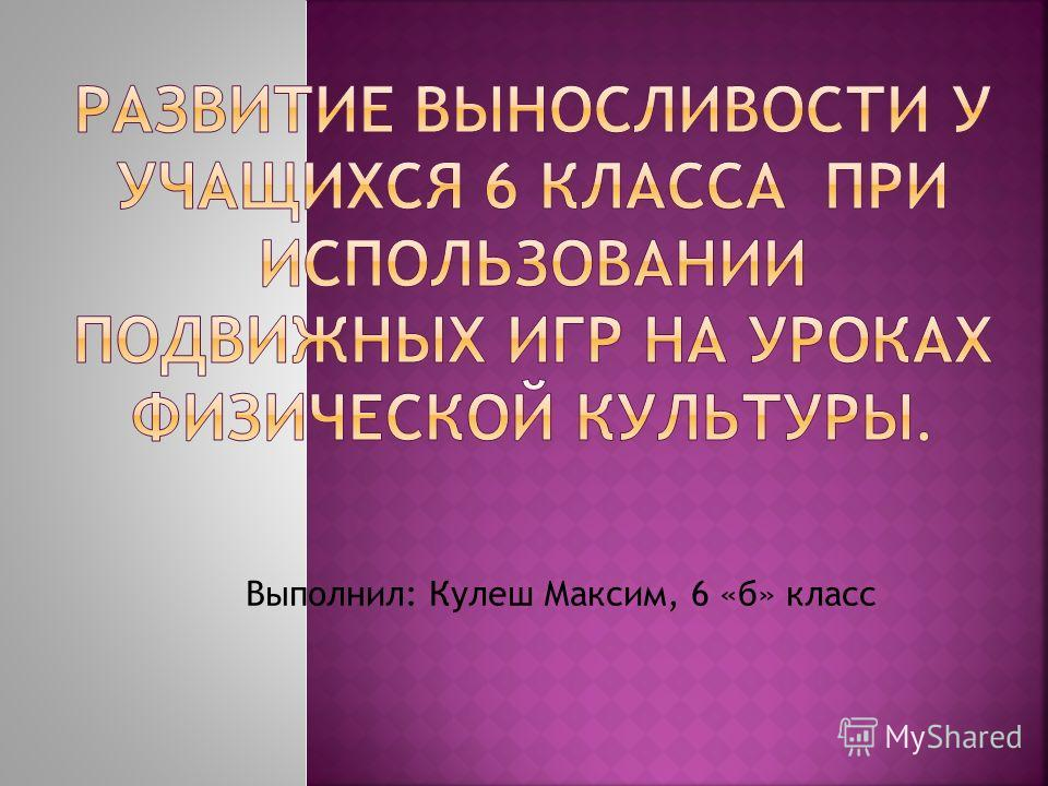 Выполнил: Кулеш Максим, 6 «б» класс