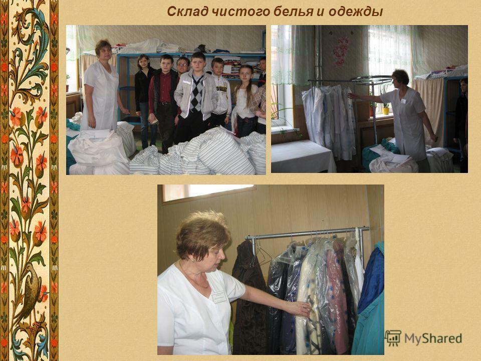 Склад чистого белья и одежды