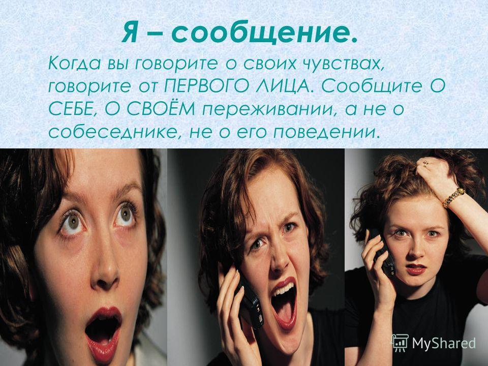 Правила активного слушания: нельзя задавать вопросы повторение услышанного обозначить чувство собеседника