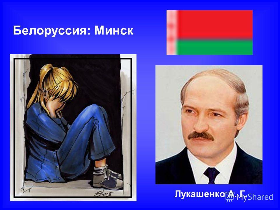 Белоруссия: Минск Лукашенко А. Г.
