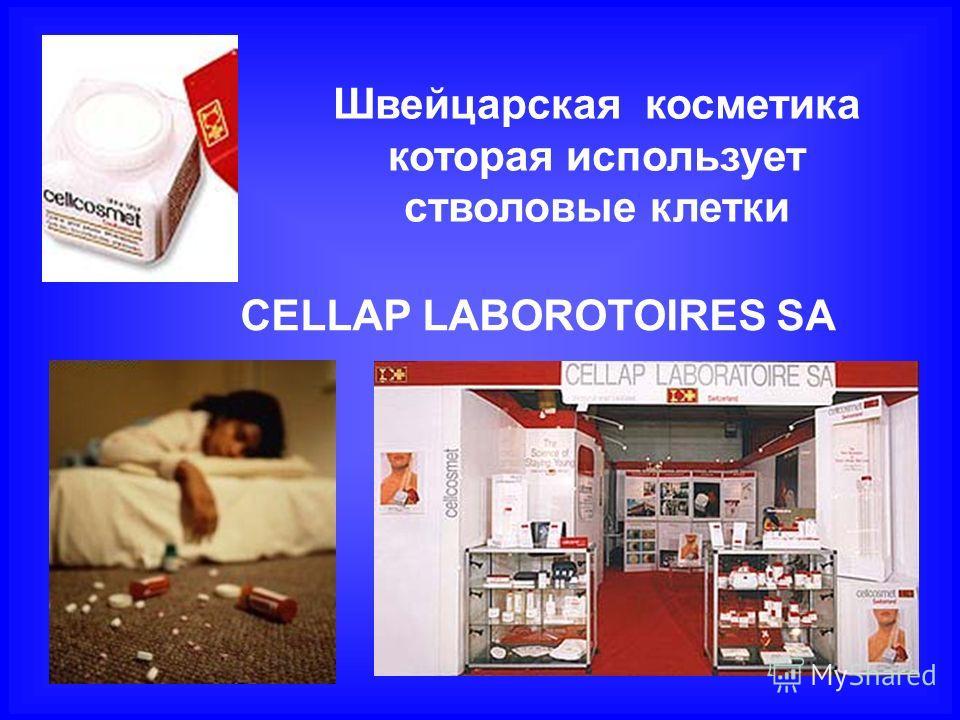 CELLAP LABOROTOIRES SA Швейцарская косметика которая использует стволовые клетки