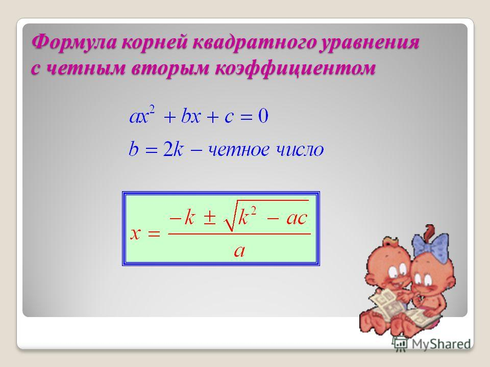 Формула корней квадратного уравнения с четным вторым коэффициентом