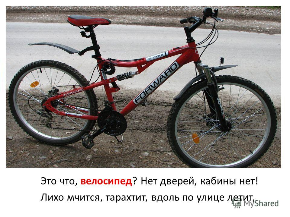 Это что, велосипед? Нет дверей, кабины нет! Лихо мчится, тарахтит, вдоль по улице летит,