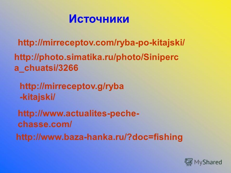 http://mirreceptov.com/ryba-po-kitajski/ http://photo.simatika.ru/photo/Siniperc a_chuatsi/3266 http://mirreceptov.g/ryba -kitajski/ Источники http://www.actualites-peche- chasse.com/ http://www.baza-hanka.ru/?doc=fishing