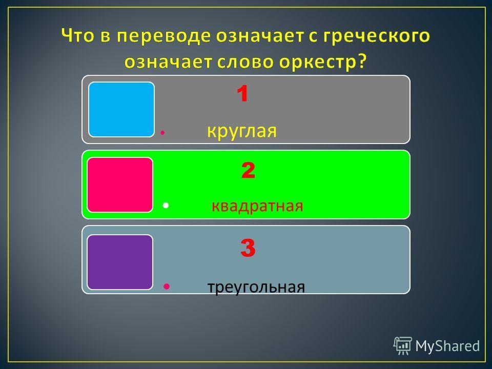 1 круглая 2 квадратная 3 треугольная