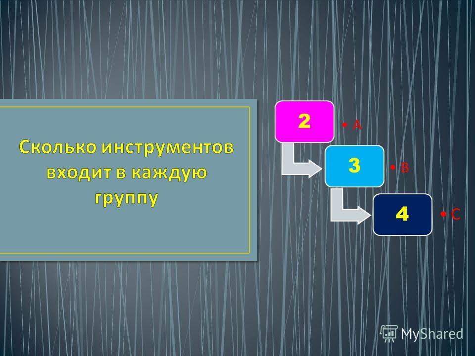 2 А 3 В 4 С