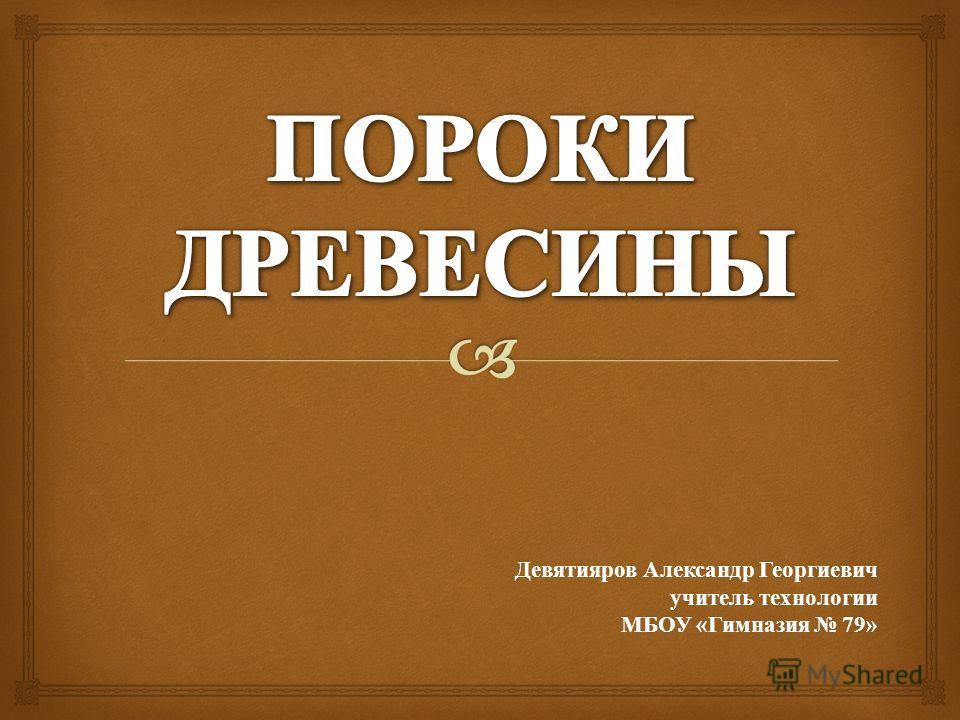 Девятияров Александр Георгиевич учитель технологии МБОУ « Гимназия 79»